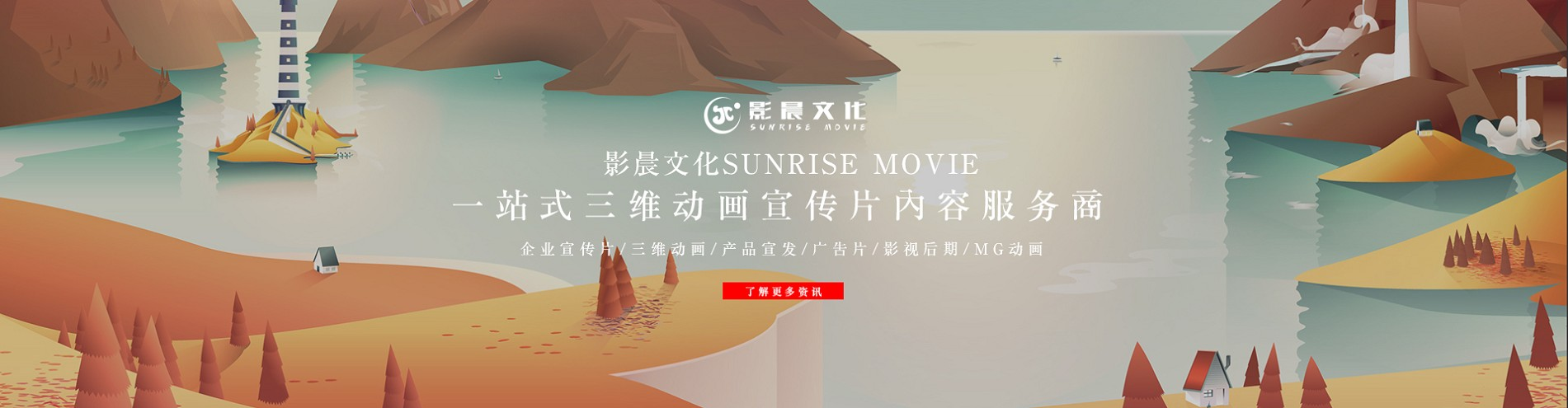 品牌宣传视频,广州宣传片制作公司,广州三维动画