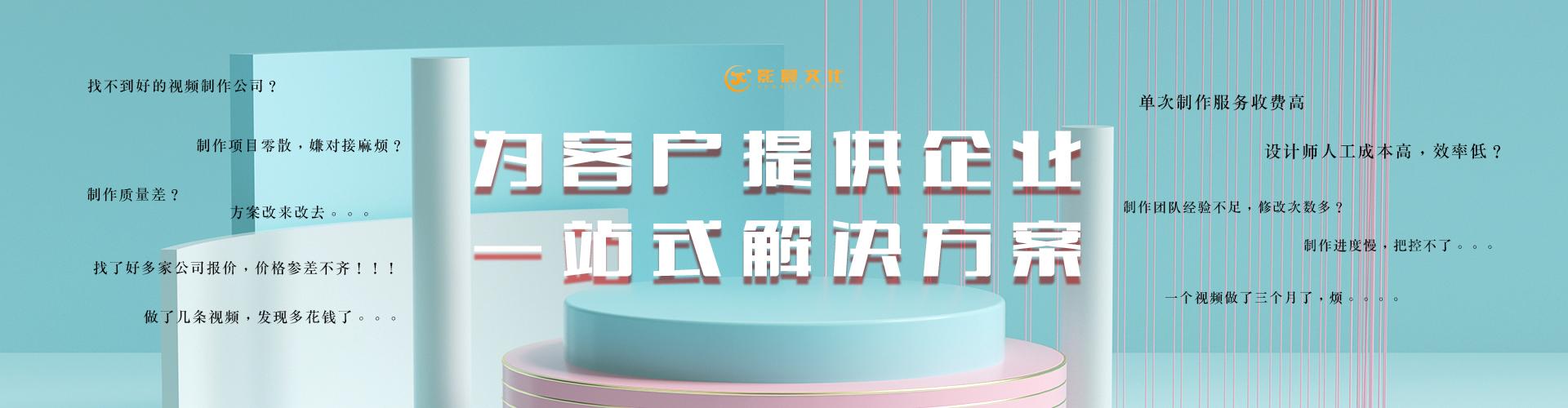 视频制作年度服务_动画制作全年服务套餐_影晨文化