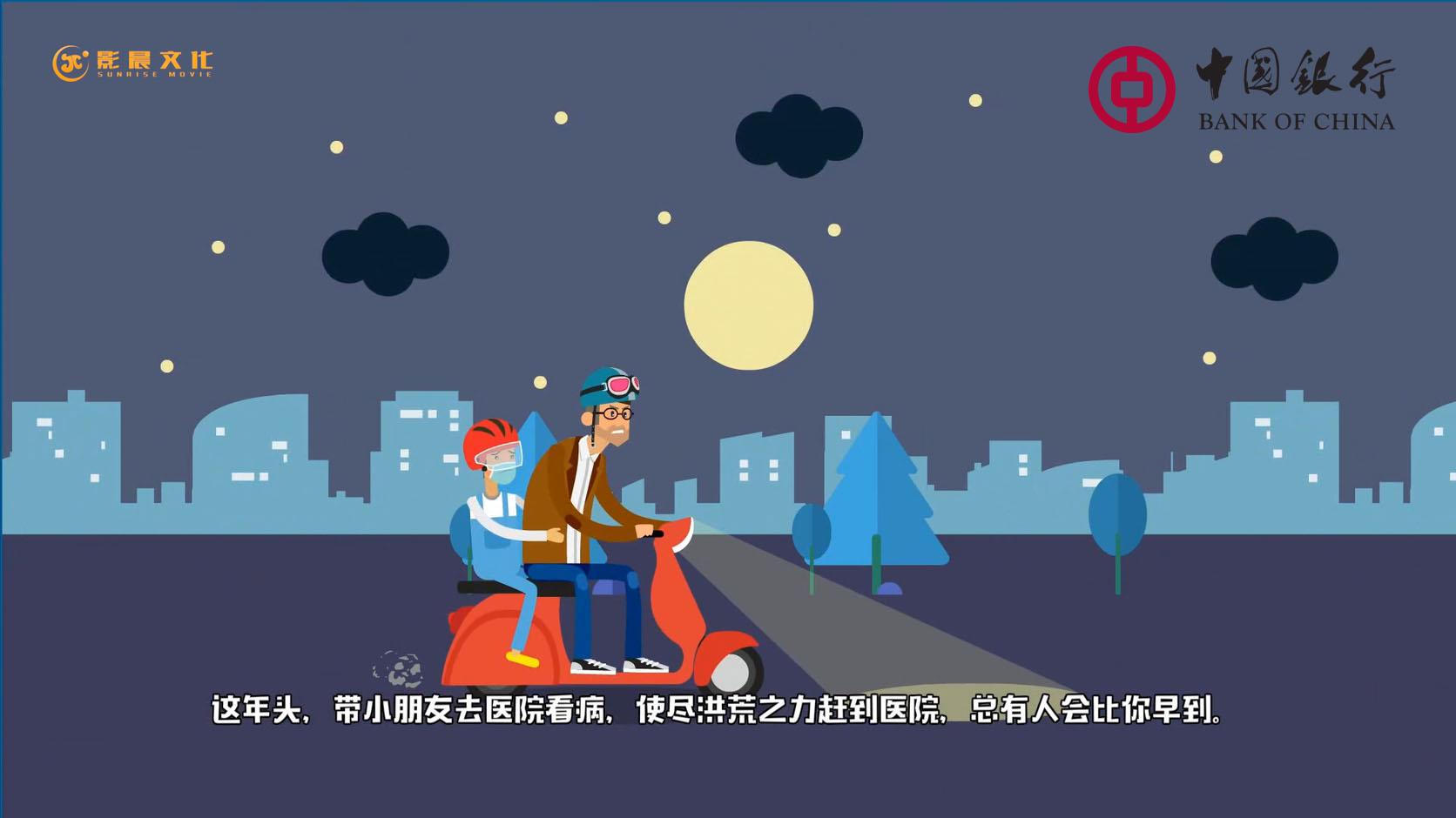 中国银行宣传MG动画制作案例