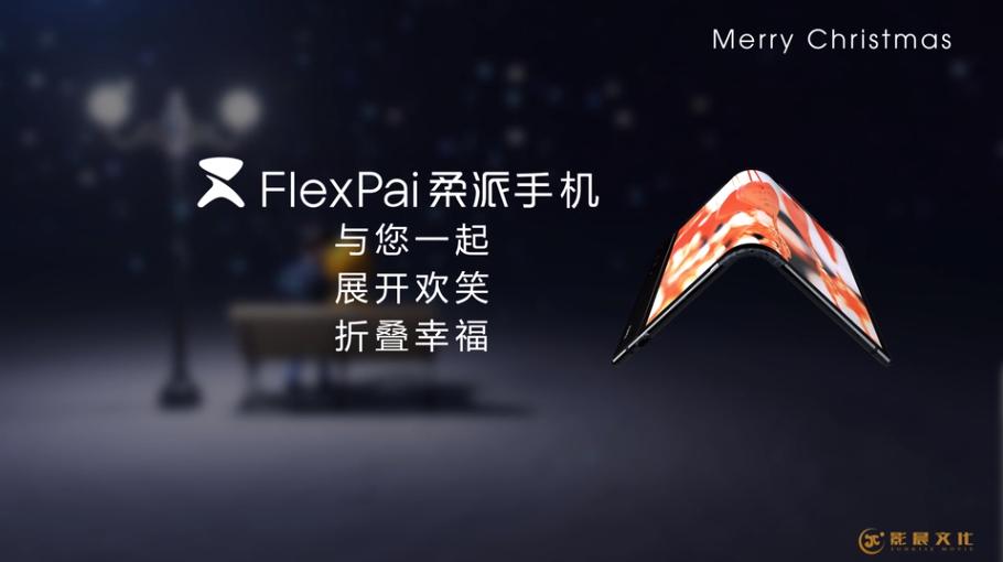 柔派手机|广告三维动画|广州产品动画制作案例