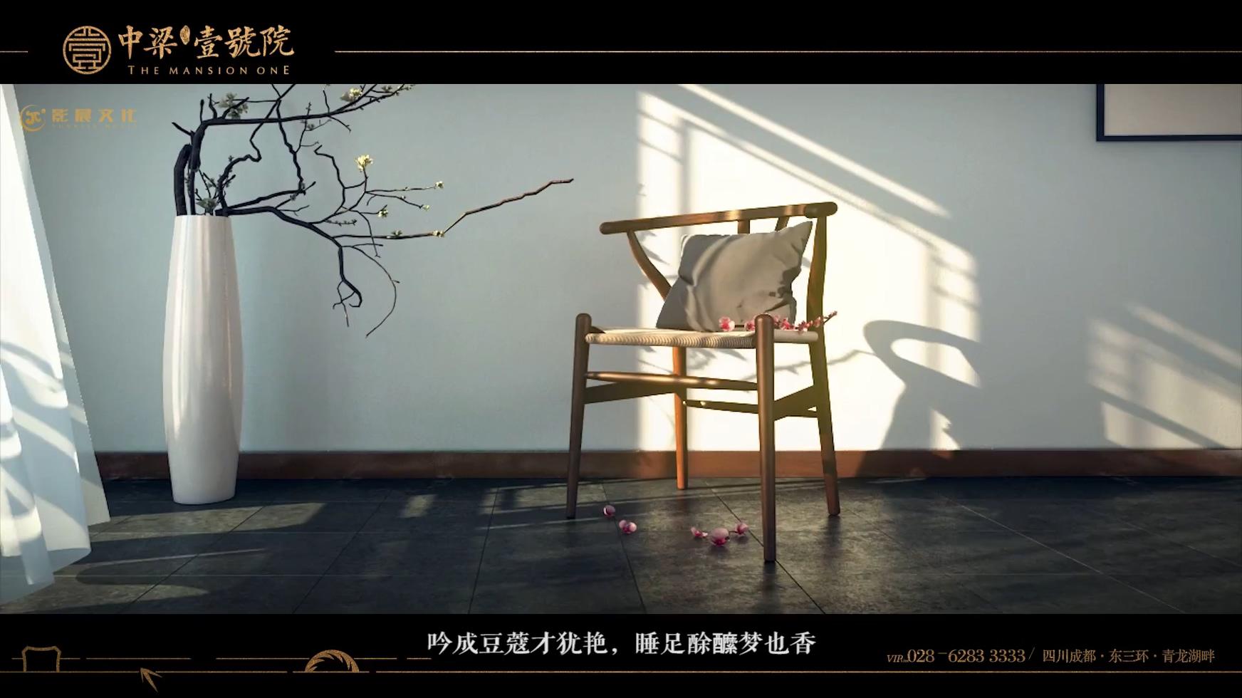 三维建筑动画案例-中梁·壹号院家中的宁静